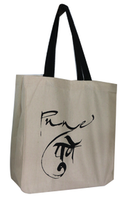 "Canvas Bag: 14"" x14"" x4"": Pune logo"