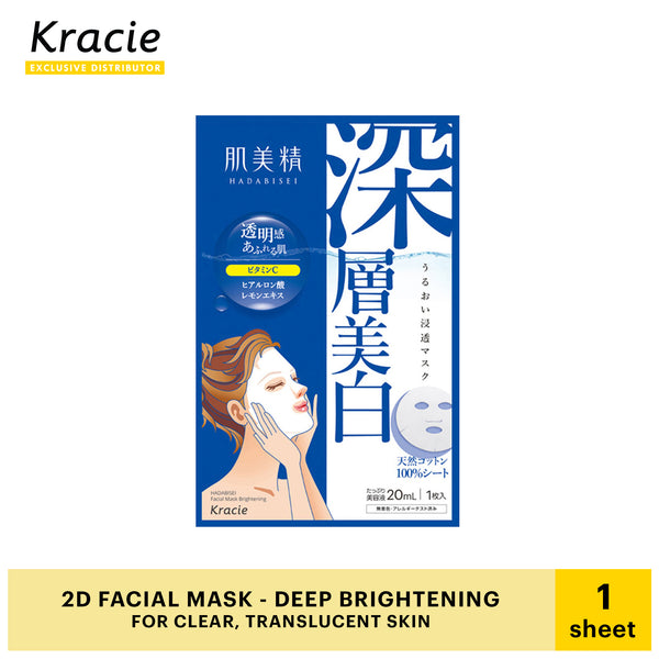 HADABISEI 2D Moisturizing Face Mask (Deep Brightening)