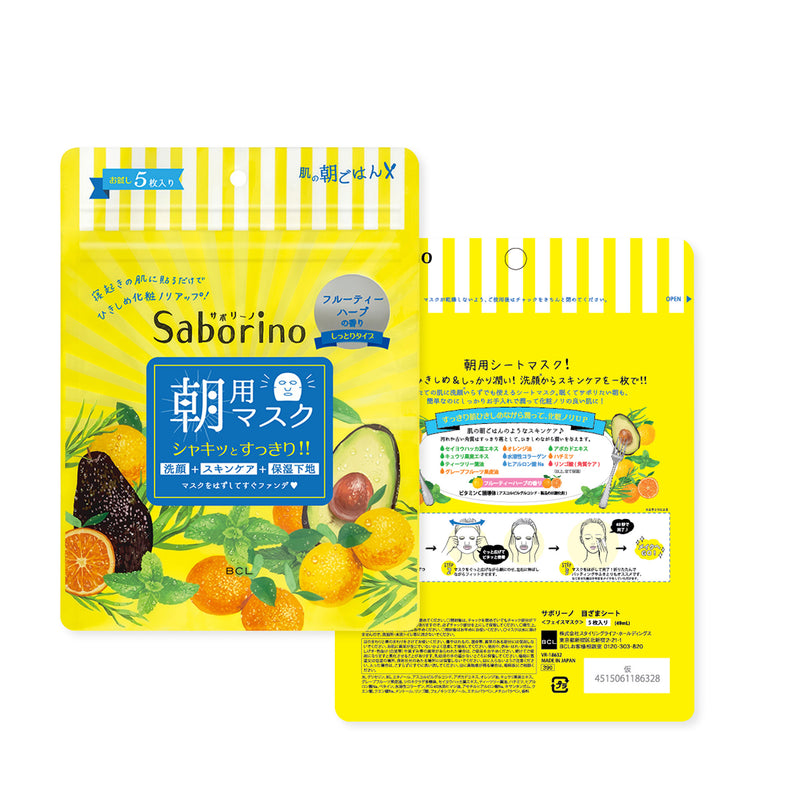Saborino Morning Facial Sheet Mask (5 sheets)