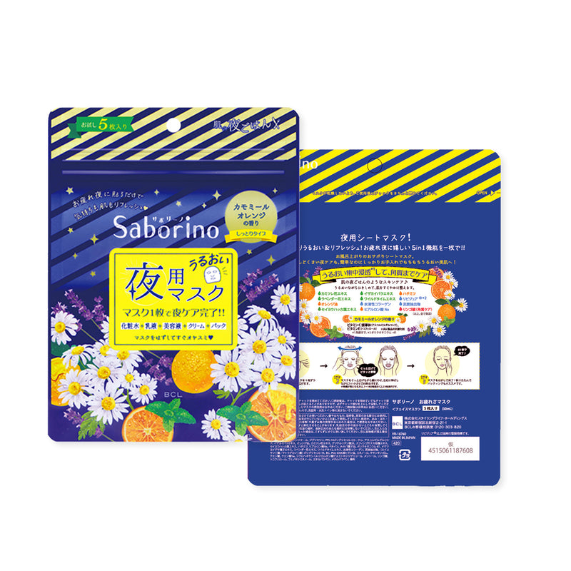 Saborino Good Night Facial Sheet Mask (5 sheets)