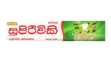 Load image into Gallery viewer, Siddhalepa Supirivicky Ayurvedic Toothpaste