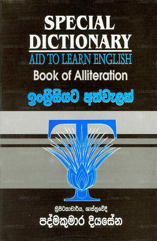 Special Dictionary Aid To Learn English Book of Alliteration