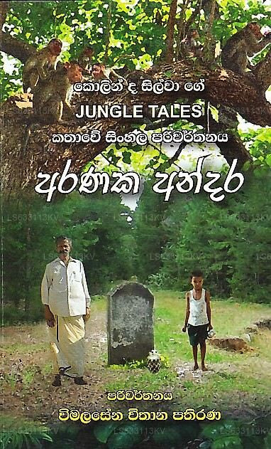 Aranaka Andara(Jungle Tales)