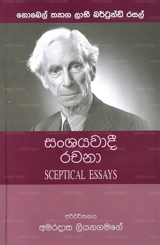 Sanshyawadi Rachana - Sceptical Essays