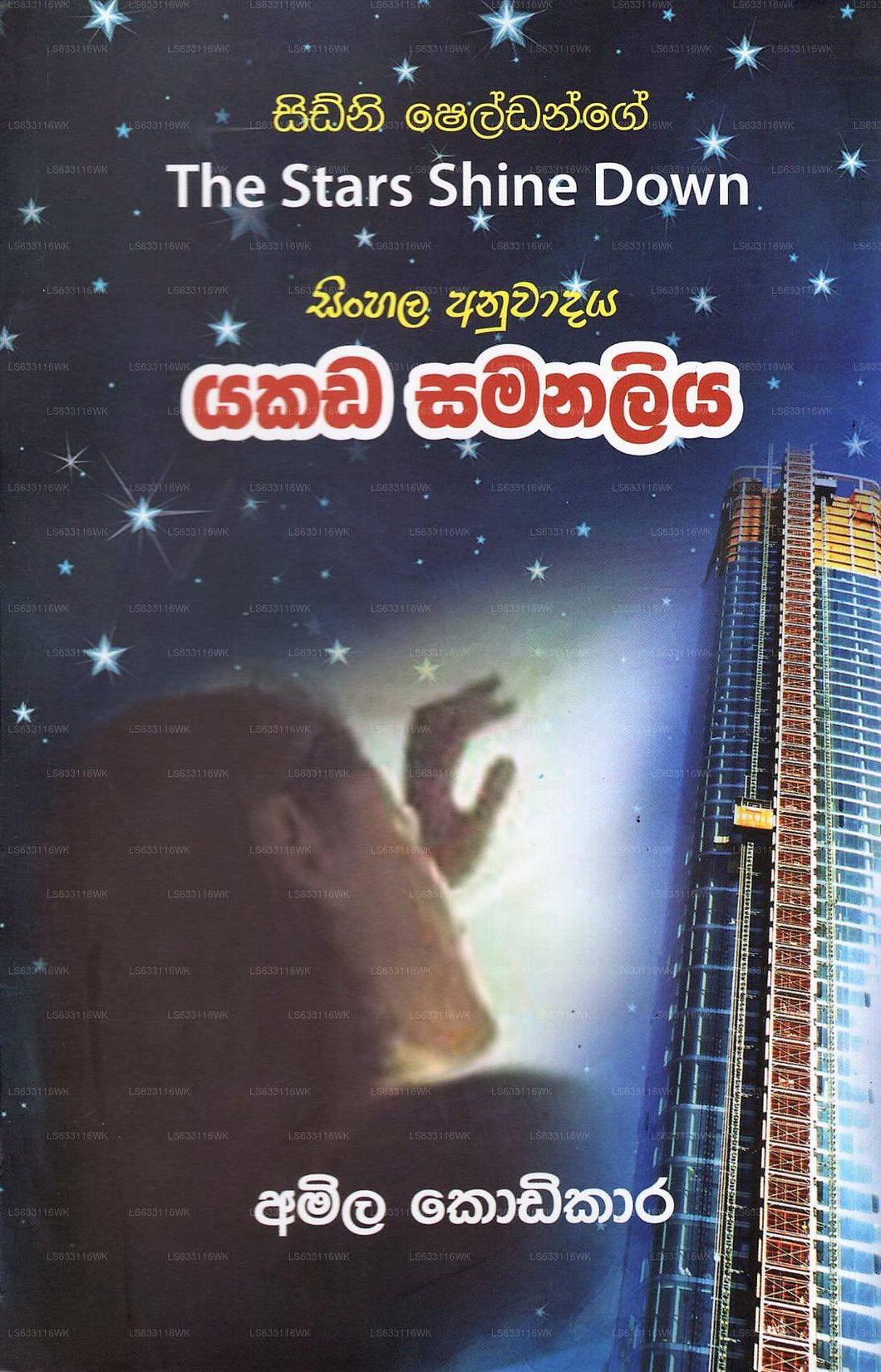 Yakada Samanaliya(The Stars Shine Down)