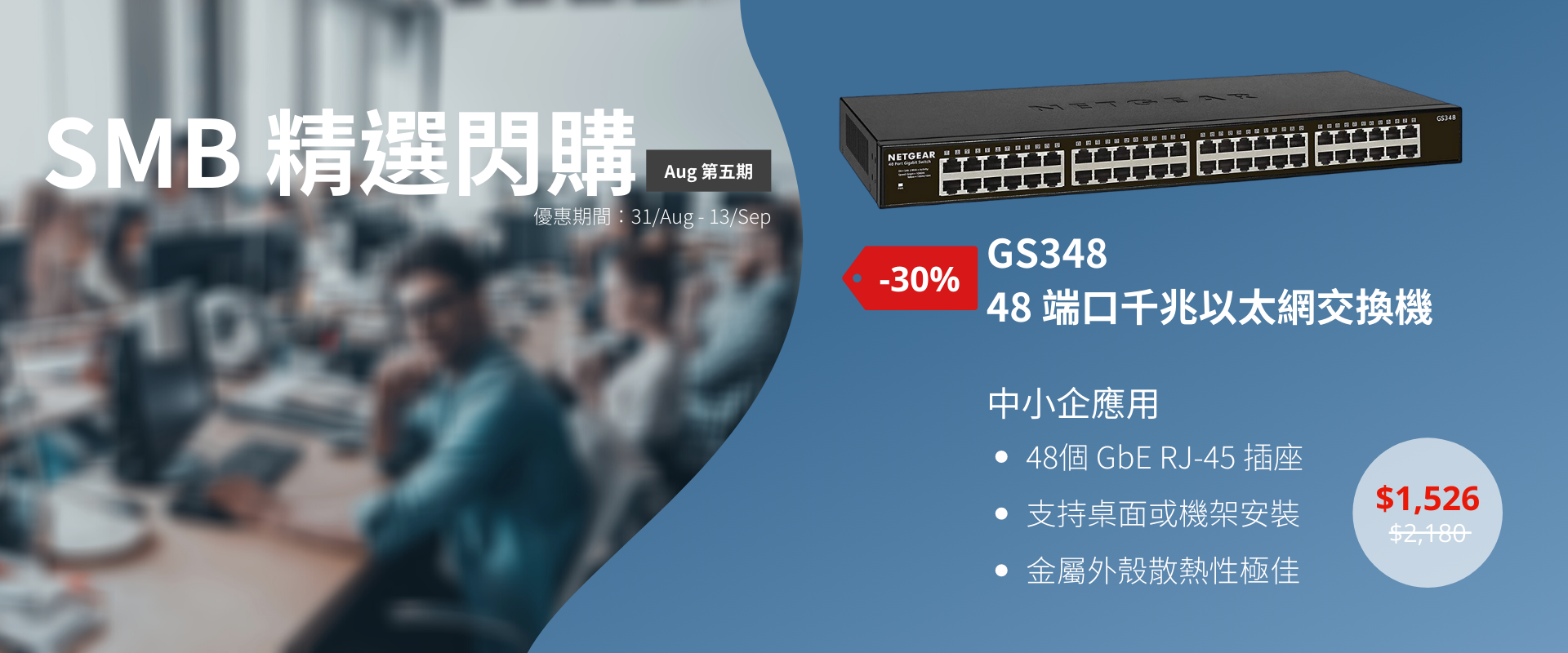NETGEAR_FLASH_SALES_GS348_SLIDER.png