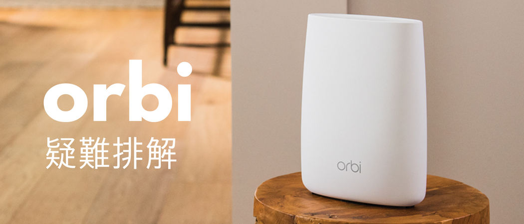 how to use orbi