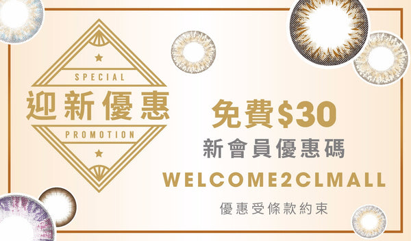 新會員 優惠 迎新 隱形眼鏡, 美瞳, color con, color contact lens, contact lenses,