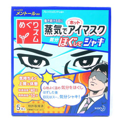Kao Megurthythm Hot Steam Eye Mask Methol 5 Sheets