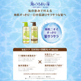 Kracie Umino Uruoi So Sea Algae Scalp Care Shampoo 520ml