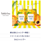BCL Saborino Treatment in Shampoo Smooth 460ml