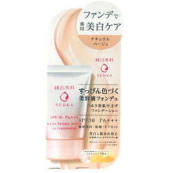 Shiseido Senka White Beauty Serum In Foundation SPF 30 PA+++ Natural Beige