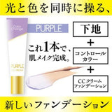 Sunsmile PURE SMILE Color Change CC Cream Purple