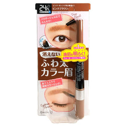 BCL Browlash EX Water Strong W Brow Eyebrow Mascara Pink Brown