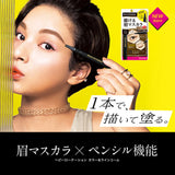 Isehan Kiss Me HEAVY ROTATION Eyebrow Color & Line Comb 02 Natural Brown