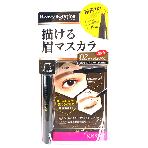 Isehan Kiss Me HEAVY ROTATION Eyebrow Color & Line Comb 02 Natrual Brown
