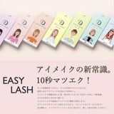 Koji Dolly Wink Easy Lash False Eyelashes No.1 Natural Long