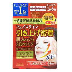 Kose Clear Turn Lifting Collagen Anti Aging 3D Facial Mask 4pcs