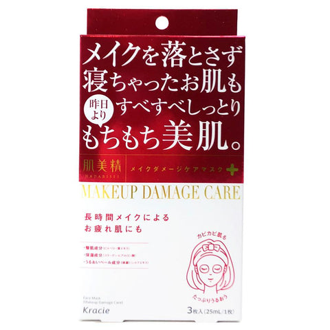 Kracie Hadabisei Makeup Damage Care Moisturizing Mask 3pcs