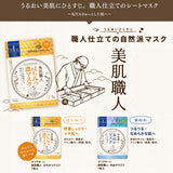 Kose Clear Turn Bihada-syokunin Rice Bran Brightening Mask 7pcs