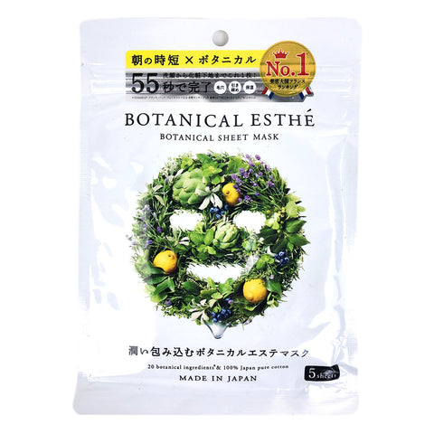 Stella Seed Botanical Esthe Morning Care Moisturizing Facial Mask 5pcs