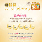 Rohto Hadalabo Koi-Gokujyun Premium Moisturizing Hyaluronic Acid Perfect Facial Mask 5pcs