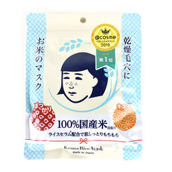 Ishizawa Lab Keana Nadeshiko Pore Care Rice Mask 10pcs