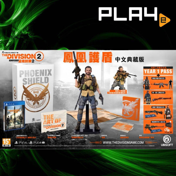 PS4 The Division 2 The Phoenix Shield Collector's Edition