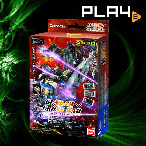 Bandai Gundam Cross War GCW-ST3 Deck (JAP)