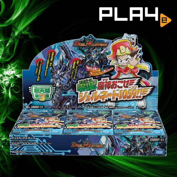 Duel Masters DMRP-11 Expansion Pack