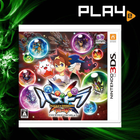 3DS Puzzle & Dragons X Ryuu no Shou (Jap)