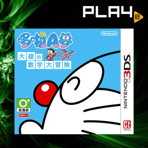 3DS Doraemon and Nobita Number Adventure