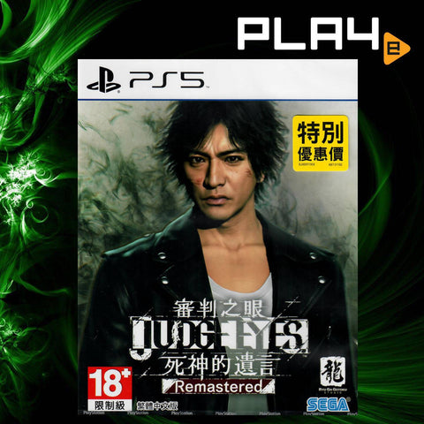 PS5 Judge Eyes (R3)