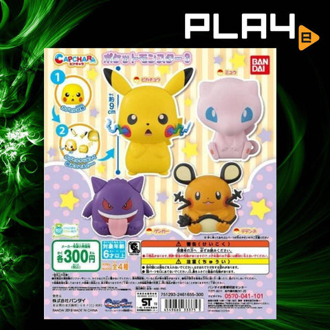 "Pokemon 2"" Mini Character (Set of 4)"