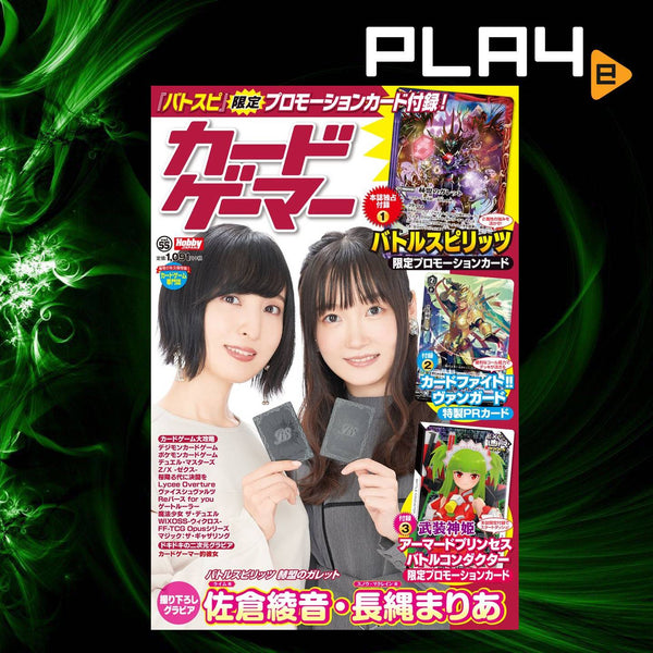 Card Gamer vol.55 (Hobby Magazine)