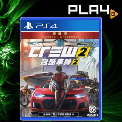 PS4 The Crew 2 Deluxe Edition (R3)