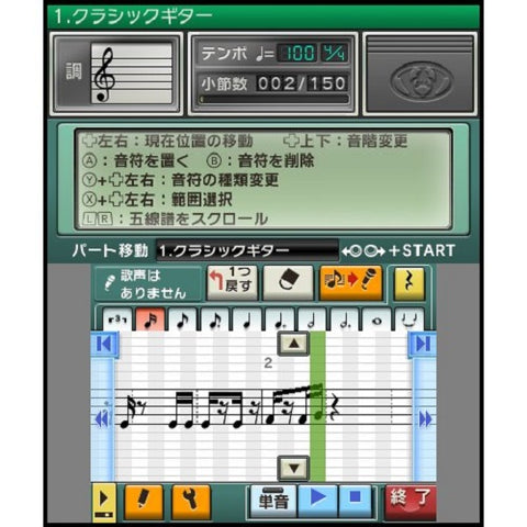 3DS Daigassou! Band Brother P (Jap)