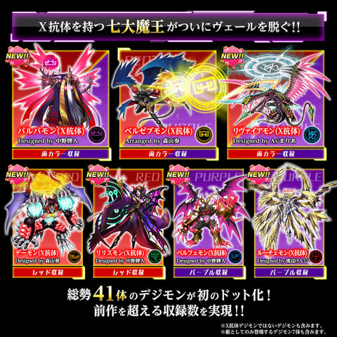 Digimon Digital MonsterX Ver 2 Purple Lucemon