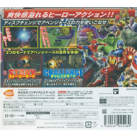 3DS The Avengers Ultimate Heroes (Jap)