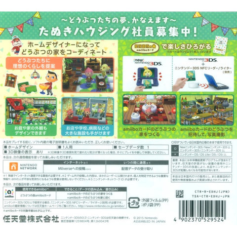3DS Doubutsu no Mori: Happy Home Designer (Jap)