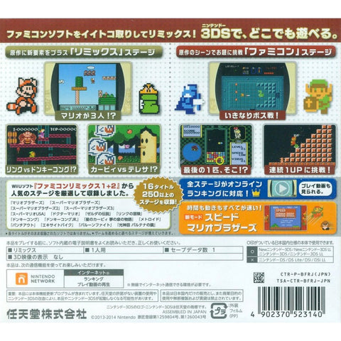 3DS FAMICOM REMIX BEST CHOICE (JPN)