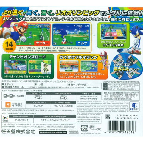3DS Mario & Sonic at The Rio 2016 Olympic Game (Jap)