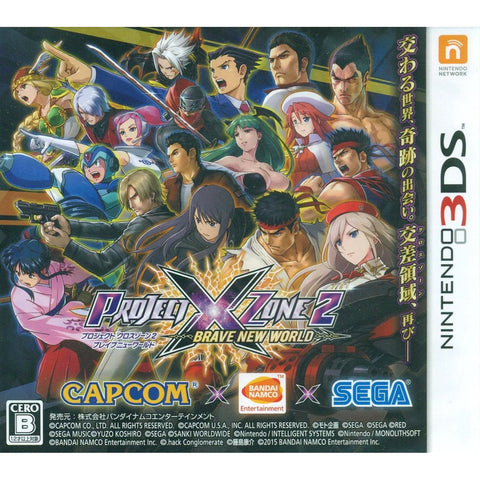 3DS Project X Zone 2 Brave New World [Limited Edition] (Jap)