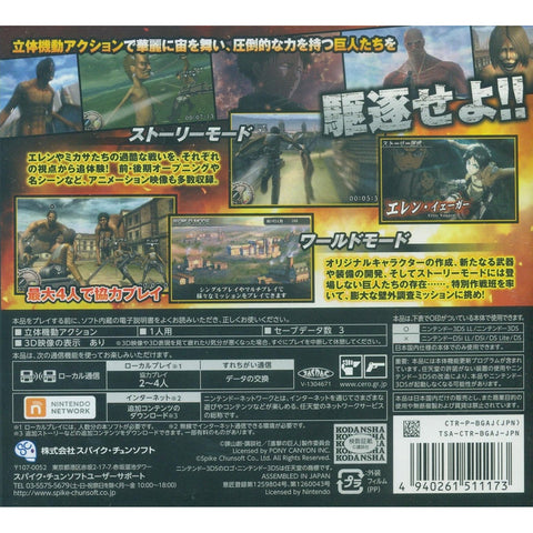 3DS Attack on Titan: Last Wings Of Humanity (Jap)