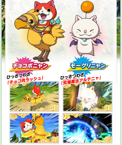 3DS Youkai Watch 3 Sushi/Tempura Busters T Pack (Jap)