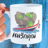 Free Worldwide Shipping - Thai I Love You Mug - Gift Idea For Him or Her - Makes A Fun Present] Thailand