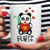 Free Worldwide Shipping - I Love You Mug - Chinese Gift [For Him or Her - Makes A Fun Present]  China Mug -  我爱你