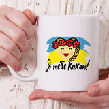 Free Shipping Worldwide  - Я тебе люблю - Ukranian Lover Mug [Gift Idea - Makes A Fun Present] I Love You