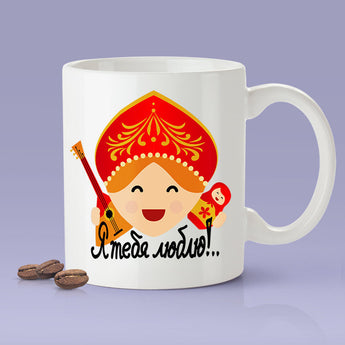 I Love You Mug - Russian Gift [For Him or Her - Makes A Fun Present] Russia Love Mug