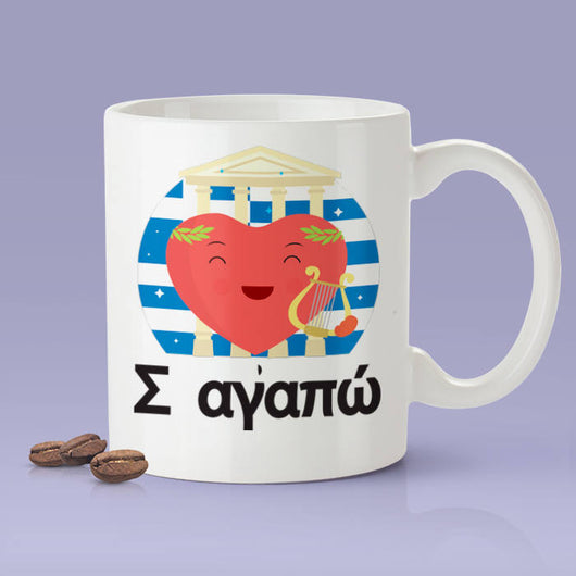Greek Heart Lover Mug - Athens, Greece [Gift Idea For Him or Her - Makes A Fun Present] I Love You - Σ' αγαπώ
